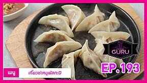 Cooking Guru | EP.193 เกี๊ยวซ่าหมูผัดกะปิ