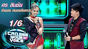 I Can See Your Voice -TH | EP.264 | ศร สินชัย vs ลํายอง หนองหินหาว | 17 มี.ค. 64 [1\/6]