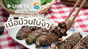 เนื้อม้วนใบงา Sesame leaves Beef roll