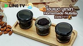 โฮมเมด นูเทล่า Homemade Nutella