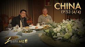 Leela Me I EP.53 ท่องเที่ยวประเทศ จีน [4\/4]