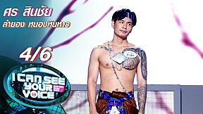 I Can See Your Voice -TH | EP.264 | ศร สินชัย vs ลํายอง หนองหินหาว | 17 มี.ค. 64 [4\/6]