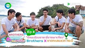 Brothers รักนะน้องชาย พี่ชายพาเที่ยว   EP.8   Brothers X หาดทะเลแหวก จ.กระบี่