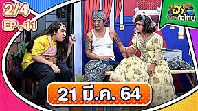 ฮาไม่จำกัดทั่วไทย   21 มี.ค. 64   EP.11 [2\/4]