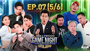 HOLLYWOOD GAME NIGHT THAILAND SUPER CHAMP | EP.7 [5\/6]