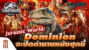 ENDGAME ฉบับไดโนเสาร์ Jurassic World: Dominion ปิดตำนานแฟรนไชส์นี้ - Major Movie Talk [Short News]