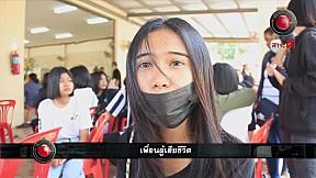 เรื่องจริงผ่านจอ | ฆ่าอำพรางสาว 15