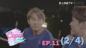 The Cupid Coach โค้ชลับสลับรัก | EP.11 [2\/4]