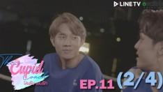 The Cupid Coach โค้ชลับสลับรัก | EP.11 [2/4]