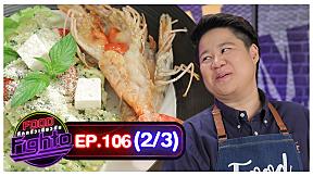 Food Fighto ศึกครัวเดียวกัน | EP.106 | \'นานา\' VS \'เท็ดดี้\' เป่ายิงฉุบทำเมนู #Pesto Pasta Salad [2\/3]