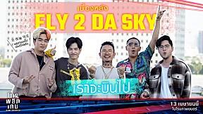 โกงพลิกเกม - กว่าจะมาเป็นเพลง Fly 2 Da Sky