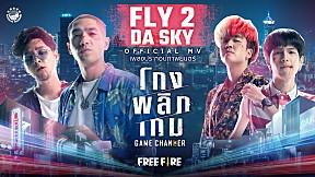 โกงพลิกเกม - FLY 2 DA SKY Ost.โกงพลิกเกม GAME CHANGER (Official MV)