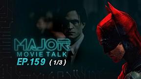 \'Robert Pattinson ถูกกล่าวหาเมาหนักในกอง The Batman - Major Movie Talk | EP.159 [1\/3]