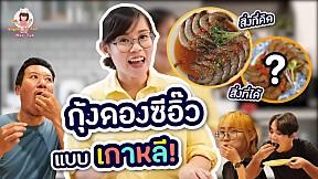 กุ้งดองซีอิ๊วเกาหลีของแม่ อร่อยกันยกออฟฟิศ!!