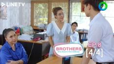 Brothers รักนะน้องชาย รักนายครับผม | EP.8 [4/4]