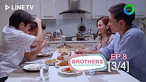 Brothers รักนะน้องชาย รักนายครับผม | EP.8 [3\/4]