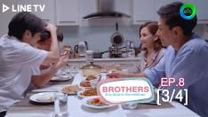 Brothers รักนะน้องชาย รักนายครับผม | EP.8 [3/4]