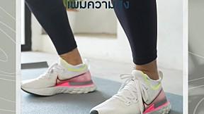 ออกกำลังกายเพิ่มความสูง