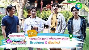 Brothers รักนะน้องชาย พี่ชายพาเที่ยว | EP.11 | Brothers X เชียงใหม่