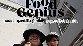 Food Genius | EP.2 ร้านลุงใจไข่ปิ้ง หัตถ์เทวะ เสกไข่สุกตามสั่ง!