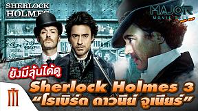 ยังมีลุ้น! Sherlock Holmes ฉบับ Robert Downey Jr. แม้ผ่านไป 10 ปีก็ตาม - Major Movie Talk [Short News]