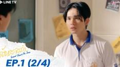 Second Chance จังหวะจะรัก | EP.1 [2/4]