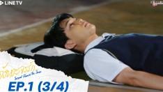Second Chance จังหวะจะรัก | EP.1 [3/4]