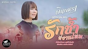รักช้ำที่งานไหม - จินตหรา พูนลาภ 【Official MV】