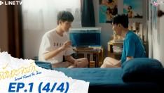 Second Chance จังหวะจะรัก | EP.1 [4/4]