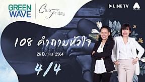 108 คำถามหัวใจ [4\/4] - Club Friday (26\/03\/2021)