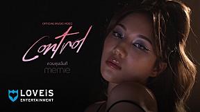 memie - ควบคุมฉันที | Control [Official MV]