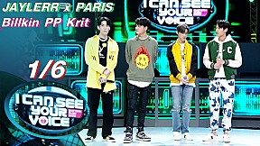 I Can See Your Voice -TH | EP.266 | Billkin PP Krit vs JAYLERR x PARIS | 31 มี.ค. 64 [1\/6]