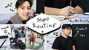 Bogus VLOG 004 :: My Summer Night Routine ธรรมะ ธรรมโม? เขียนบูโจ? โอ้โห สกินแคร์!?
