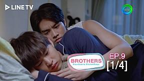 Brothers รักนะน้องชาย รักนายครับผม | EP.9 [1\/4]