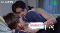 Brothers รักนะน้องชาย รักนายครับผม | EP.9 [1/4]