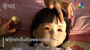 พี่ตุ๊กตาเจ็บตัวเพราะพี่กอง !!! | ตอกย้ำความสนุก ตุ๊กตา EP.3