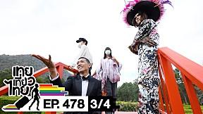 เทยเที่ยวไทย ตอน 478   Special 7เซียนพาเที่ยวเขาใหญ่ [3\/4]