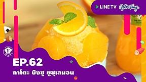 Tiny Recipe อาหารจานจิ๋ว | SS.2 | EP.62 กาโตะ บิงซู ยูซุเลมอน