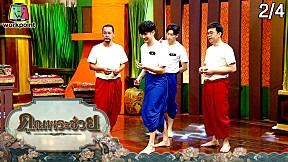 คุณพระช่วย | วัยรุ่นเรียนไทย | บิว จักรพันธ์ , ไบเบิ้ล วิชญ์ภาส | 4 เม.ย. 64 [2\/4]