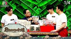 คุณพระช่วย | วัยรุ่นเรียนไทย | บิว จักรพันธ์ , ไบเบิ้ล วิชญ์ภาส | 4 เม.ย. 64 [1\/4]