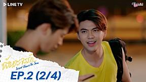 Second Chance จังหวะจะรัก | EP.2 [2\/4]