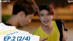 Second Chance จังหวะจะรัก | EP.2 [2/4]