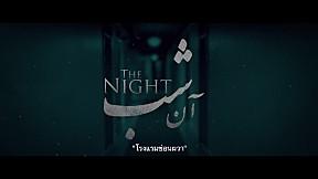 The Night โรงแรมซ่อนผวา (Official Trailer)