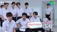 Brothers รักนะน้องชาย รักนายครับผม | EP.10 [3/4]