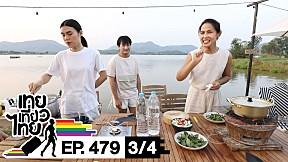เทยเที่ยวไทย ตอน 479 | ปาท่องโก๋ camping จ.กาญจนบุรี [3\/4]