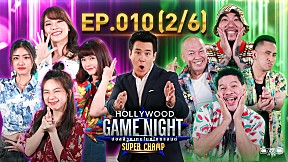 HOLLYWOOD GAME NIGHT THAILAND SUPER CHAMP | EP.10 [2\/6]