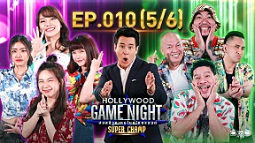 HOLLYWOOD GAME NIGHT THAILAND SUPER CHAMP | EP.10 [5\/6]