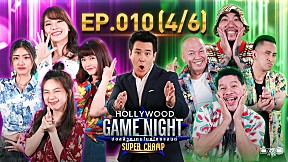 HOLLYWOOD GAME NIGHT THAILAND SUPER CHAMP | EP.10 [4\/6]