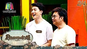คุณพระช่วย | วัยรุ่นเรียนไทย | แชป ศุภชีพ , บรูซ ศิริกร | 11 เม.ย. 64 [2\/4]