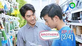 Brothers รักนะน้องชาย รักนายครับผม | EP.11 [2\/4]